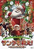 サンタを救え!  ~クリスマス大作戦~ [DVD]
