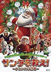 【動画】サンタを救え!~クリスマス大作戦~