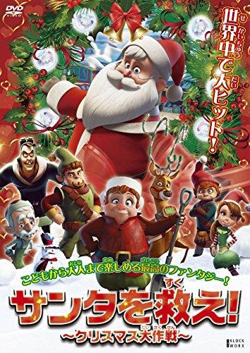 サンタを救え!  ~クリスマス大作戦~ [DVD]の詳細を見る