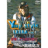釣りビジョン(Tsuri Vision) 高橋祐次 YUJI STYLE EXTRA vol.1
