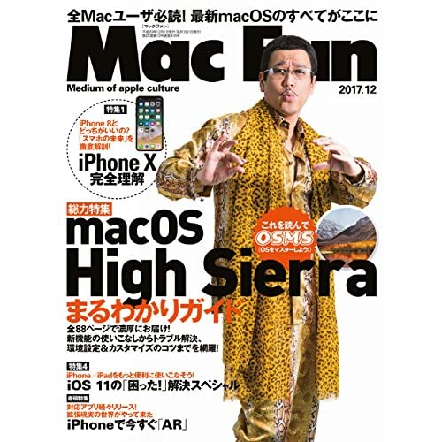 Mac Fan 2017年12月号 [雑誌]