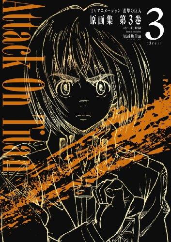 TVアニメーション 進撃の巨人 原画集 第3巻 #8~#11収録の詳細を見る