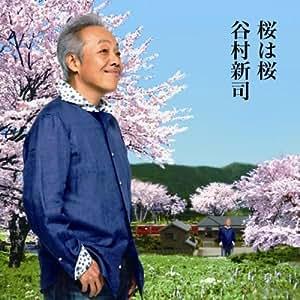 桜は桜/夢になりたい
