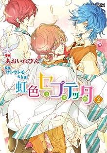 虹色セプテッタ 第01-02巻 [Nijiiro Septetta vol 01-02]