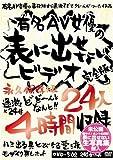 有名AV女優24人4時間収録の表に出せないビデオ完全版 [DVD]