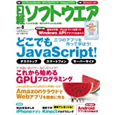 日経ソフトウエア 2011年 08月号 [雑誌]