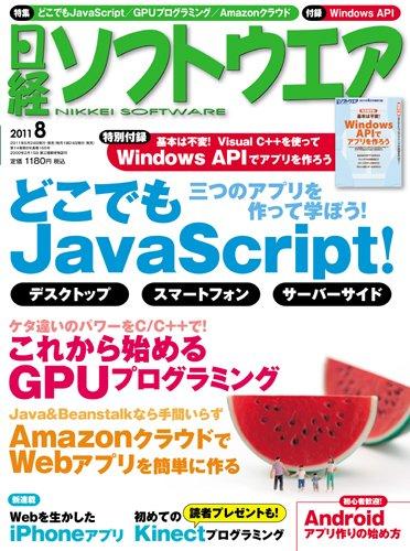 日経ソフトウエア 2011年 08月号 [雑誌]の詳細を見る