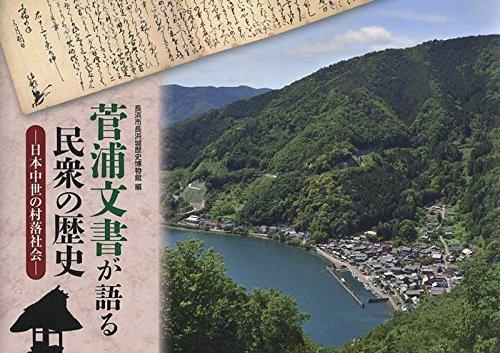 菅浦文書が語る民衆の歴史―日本中世の村落社会