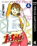 ナッちゃん 4 (ヤングジャンプコミックスDIGITAL)