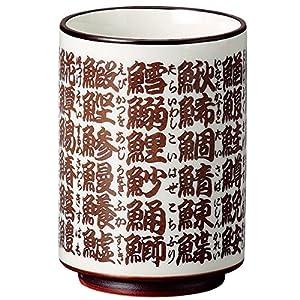 宗峰窯 寿司 湯のみ 魚 文字 φ7.1×10.3cm 489-29-403