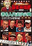 麻雀最強戦2012 著名人代表決定戦 雷神編/上巻 [DVD]