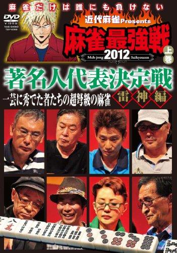 池谷直樹 麻雀最強戦2012 著名人代表決定戦 雷神編/上巻 [DVD]