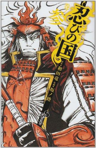 忍びの国 (3) (ゲッサン少年サンデーコミックス)の詳細を見る