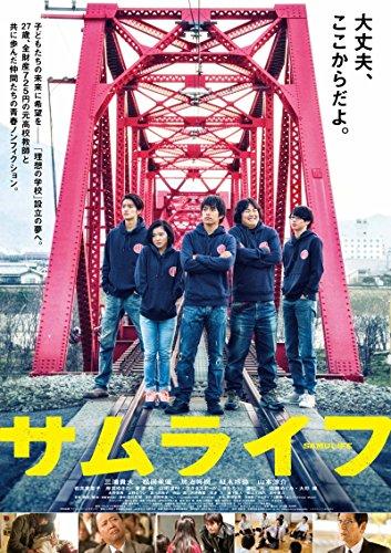 サムライフ [Blu-ray] -
