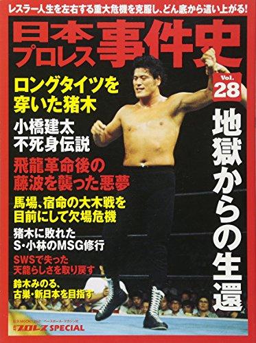 日本プロレス事件史(28) (B・Bムック)の詳細を見る