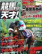 【競馬/ジャパンC】サトノダイヤモンドの池江調教師「モレイラが調教に乗っただけで馬の勝率がかなり高くなる」