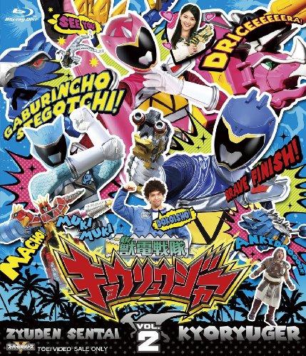 スーパー戦隊シリーズ 獣電戦隊キョウリュウジャーVOL.2 [Blu-ray]