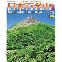 週刊 日本百名山 改訂新版 (79) 2018年 11/4号 [分冊百科]