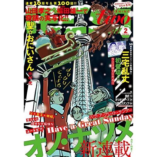 月刊モーニング・ツー 2017年2月号 [2016年12月22日発売] [雑誌]
