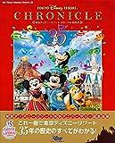東京ディズニーリゾート クロニクル35年史 (My Tokyo Disney Resort) 画像
