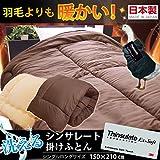 日本製 羽毛よりも暖かい 洗えるシンサレートEx-Soft掛けふとん シングルロング 在庫×カラー ブラウン(547320)
