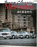 Young Classic Mercedes - ヤング・クラシック・メルセデス - (GENROQ 特別編集 モーターファン別冊)