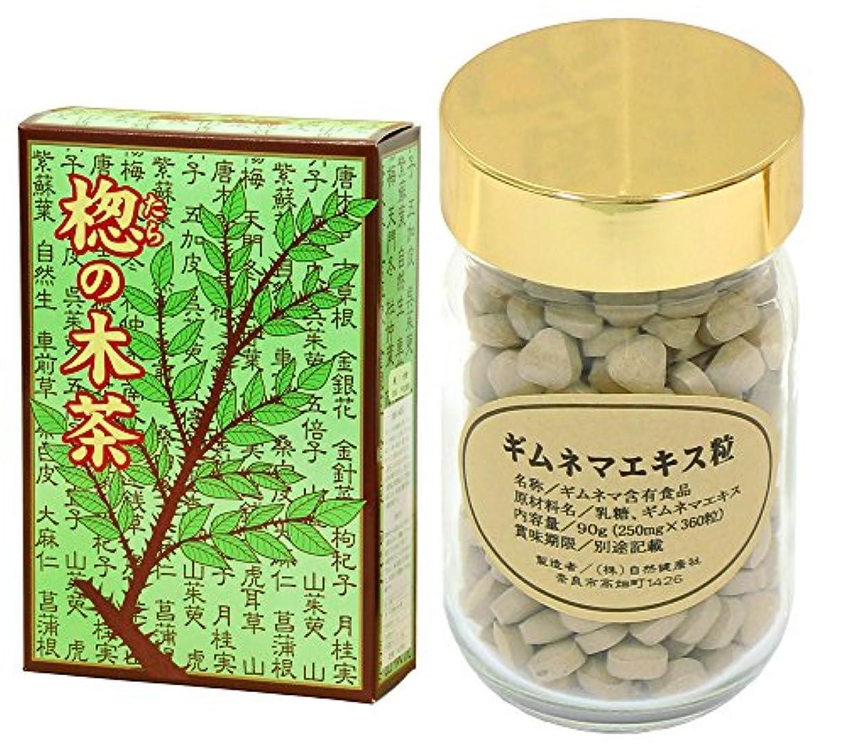 優雅うめき声心配する自然健康社 国産タラノキ茶 30パック + ギムネマエキス粒 90g