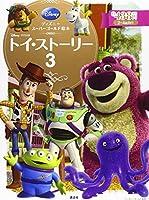 ディズニースーパーゴールド絵本 トイ・ストーリー3 (ディズニーゴールド絵本)