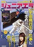 月刊 junior AERA (ジュニアエラ) 2014年 08月号 [雑誌]