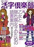 活字倶楽部 2007年 12月号 [雑誌]