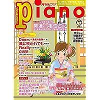 月刊ピアノ 2018年1月号