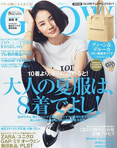 GLOW(グロー) 2015年 08 月号 [雑誌]の詳細を見る