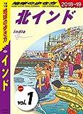 地球の歩き方 D28 インド 2018-2019 【分冊】 1 北インド インド分冊版