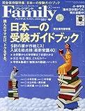 プレジデント Family (ファミリー) 2013年 06月号 [雑誌]