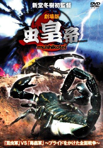 劇場版 虫皇帝 [DVD]