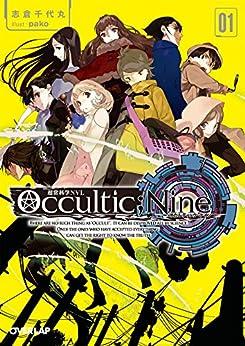 [志倉千代丸]のOccultic;Nine1 -オカルティック・ナイン- Occultic;Nine -オカルティック・ナイン- (オーバーラップ文庫)
