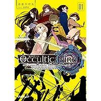 Occultic;Nine1 -オカルティック・ナイン- Occultic;Nine -オカルティック・ナイン- (オーバーラップ文庫)
