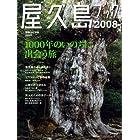 屋久島ブック 2008 (別冊山と溪谷)