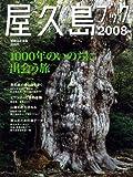 屋久島ブック 2008 (別冊山と溪谷) 画像
