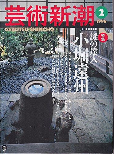 芸術新潮 1996年 2月号 特集 謎の達人 小堀遠州