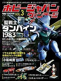 ホビージャパン ヴィンテージ Vol.3