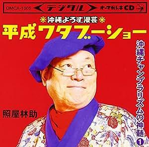 沖縄漫談 平成ワタブーショウ