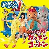 NHK 「おとうさんといっしょ」うたのアルバム ガッタン&ゴットン