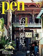 Pen (ペン) 「特集:完全保存版 台湾、発見。」〈2019年6/15号〉 [雑誌]