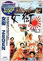 女衒 ZEGEN [DVD]