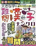 大きな字の難問漢字ナンクロ 2018年 10 月号 [雑誌]