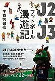 AC長野パルセイロ×FC東京U-23 試合の中で悔しい経験をつむ若手たち