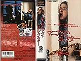 マニアック・コレクター [VHS]