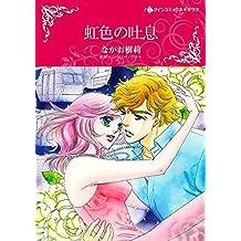 虹色の吐息 (ハーレクインコミックス)