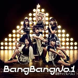 【Amazon.co.jp限定】Bang Bang No.1(通常盤)(水城夢子ソロ生写真付)